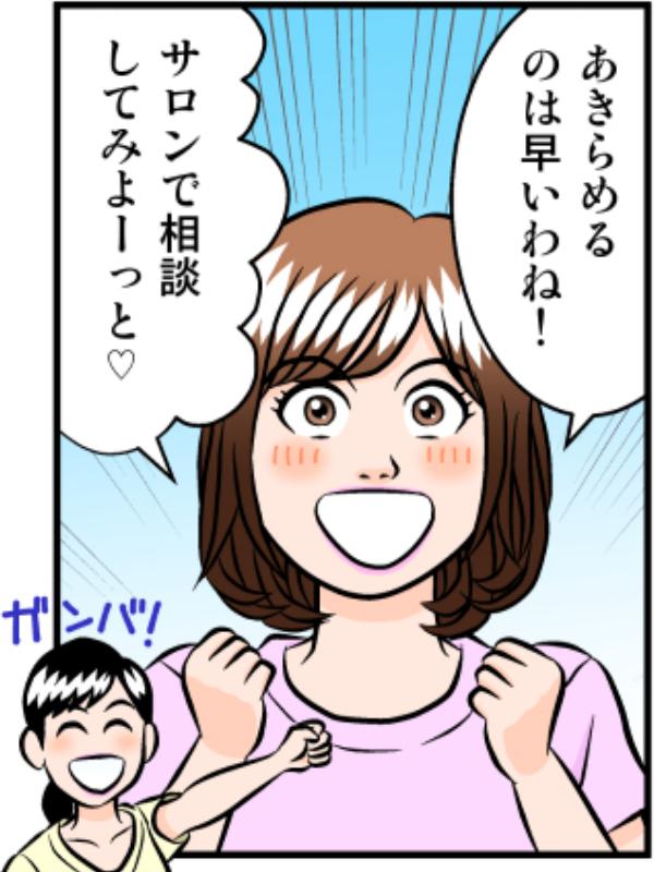 湯沢としひとサムネイル1