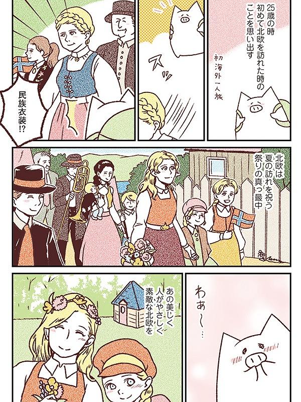 織田博子サムネイル2