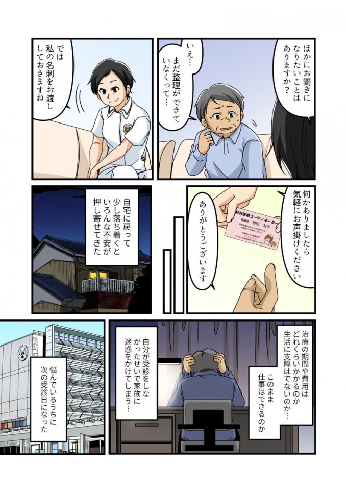 佐賀大学医学部附属病院の肝炎啓蒙マンガ動画の画像6枚目