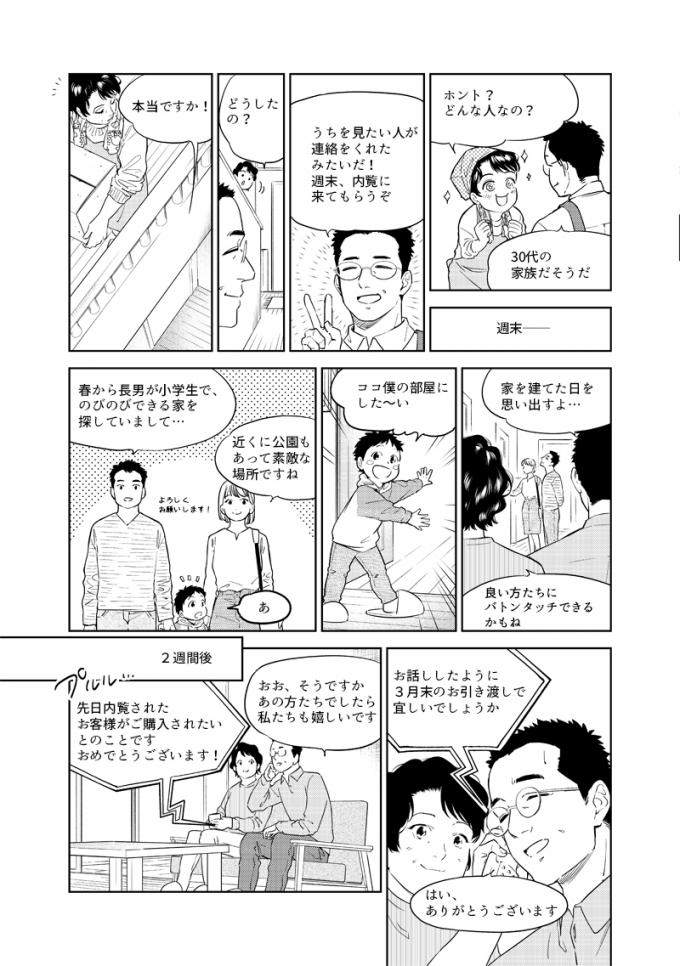 SUUMO新築マンション3.31発行号連載漫画の画像4枚目