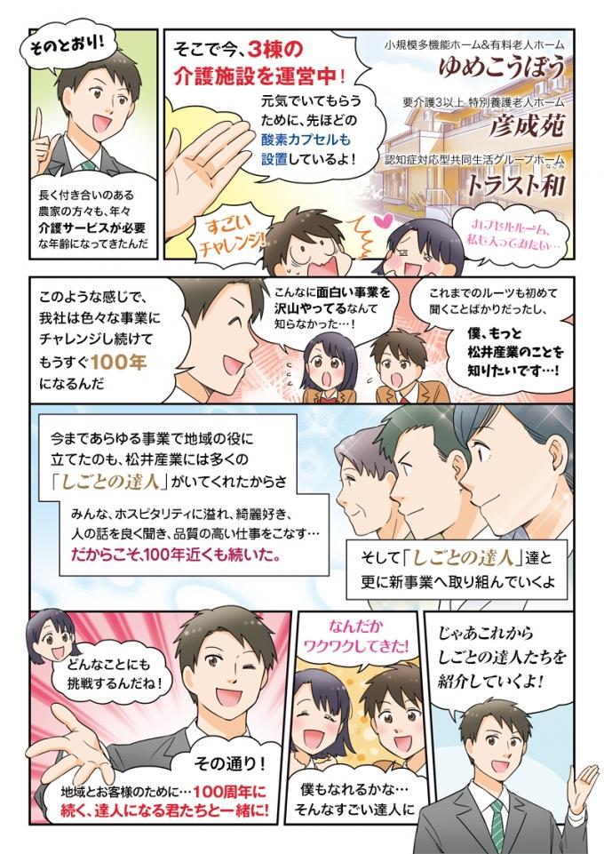 松井産業株式会社様の会社案内紹介漫画の画像4枚目