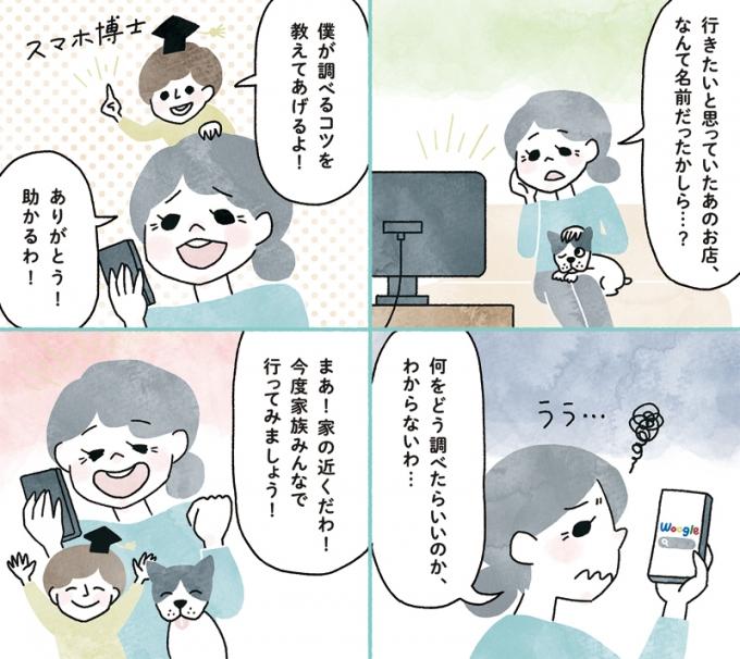 日本薬師堂会報誌「元気のわ」初夏号掲載4コマ漫画「快適インターネット生活」第3弾の画像1枚目