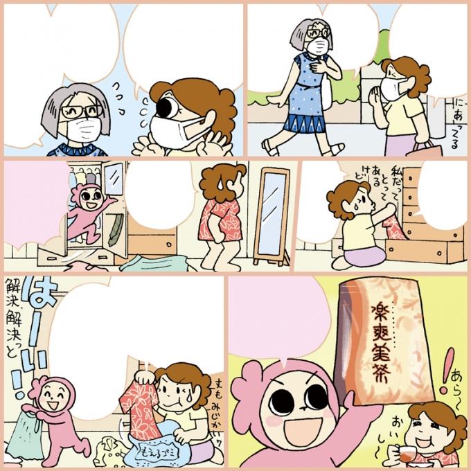 日本薬師堂会報誌「元気のわ」初夏号掲載漫画「解決わーたん」第2弾の画像1枚目