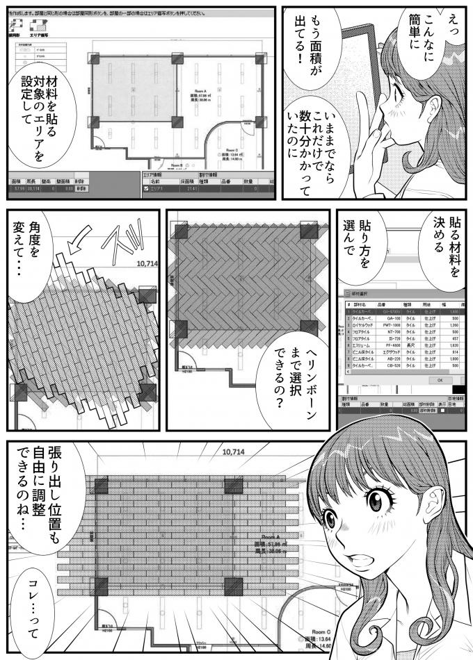 建築で使用する積算ソフトを紹介する漫画の画像6枚目