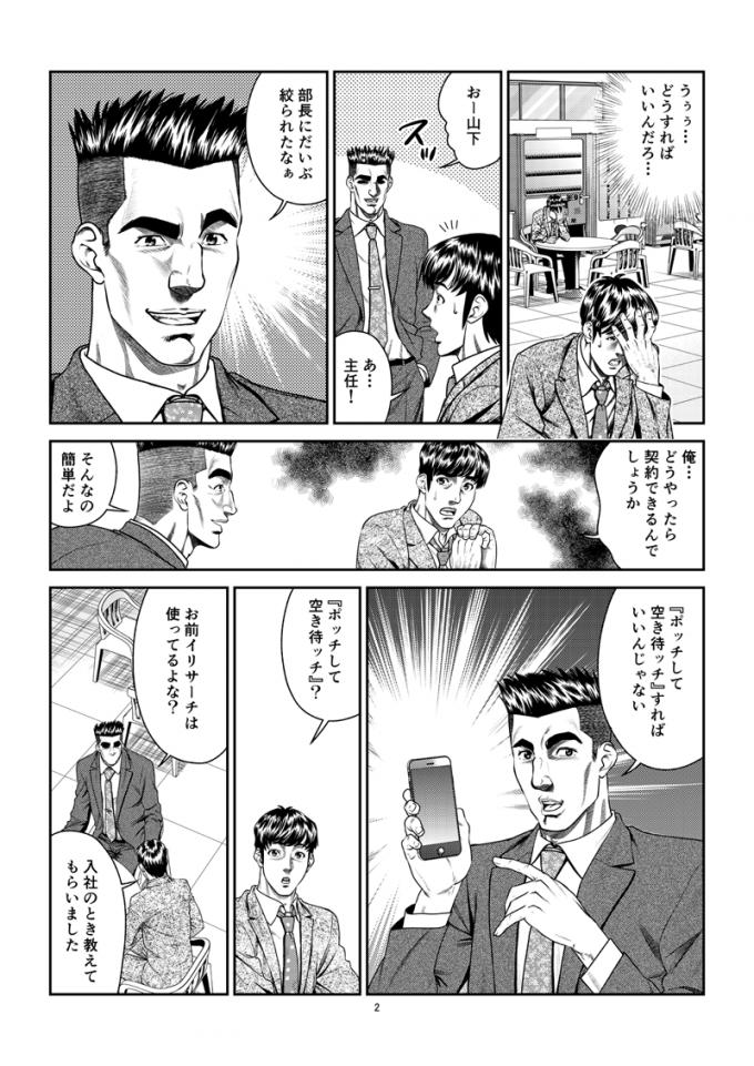 不動産営業用システム「空き待ッチ」紹介漫画の画像2枚目