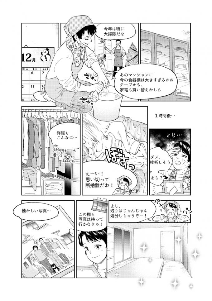 SUUMO新築マンション3.31発行号連載漫画の画像3枚目