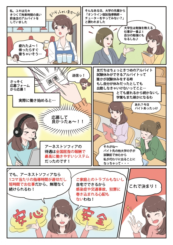 アーネストソフィア学院様のサイト掲載漫画の画像4枚目
