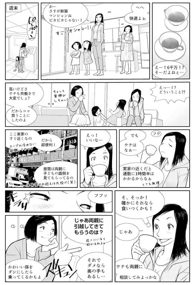 SUUMO新築マンション1.7発行号連載漫画第1回の画像2枚目