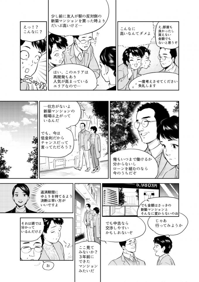 SUUMO新築マンション3.17発行号連載漫画の画像3枚目