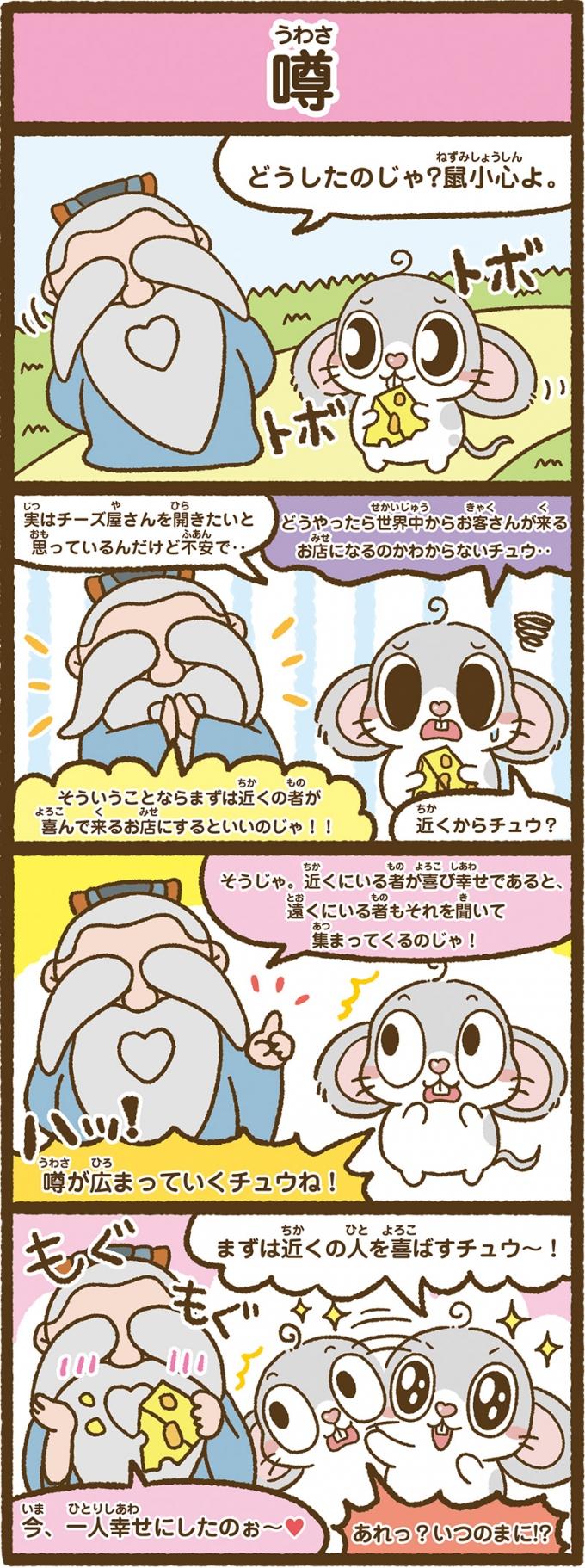 中国の人気ゆるキャラ『孔子爺や』の4コマ漫画第11弾~第12弾のサムネイル画像