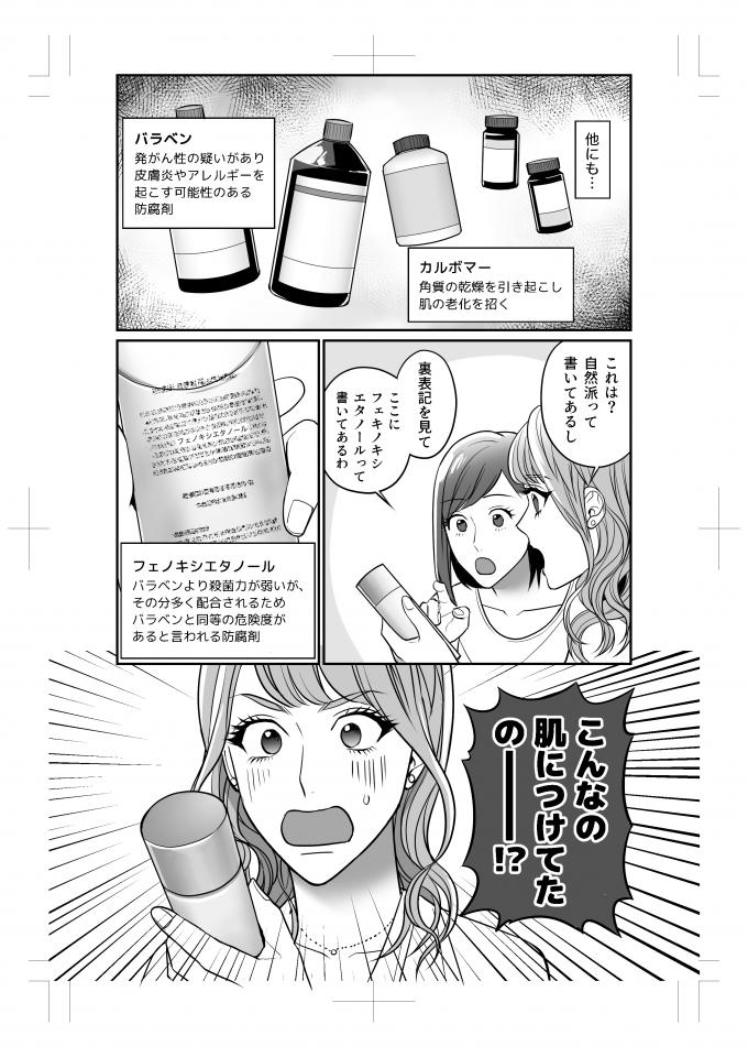 化粧品の開発コンセプトを紹介する漫画の画像2枚目