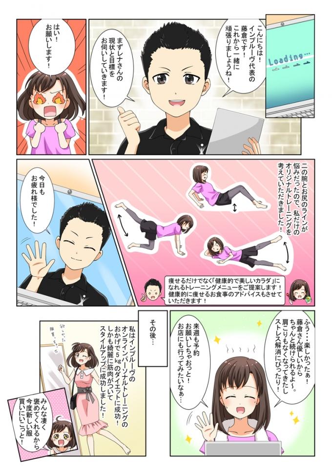 オンラインパーソナルトレーニングimprove様のLP掲載漫画の画像6枚目