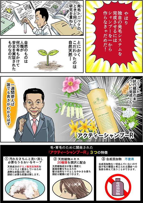 シャンプー開発ストーリー漫画の画像4枚目