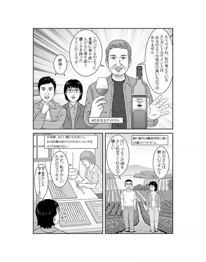 日経新聞夕刊に掲載するワイン頒布会広告漫画の画像2枚目