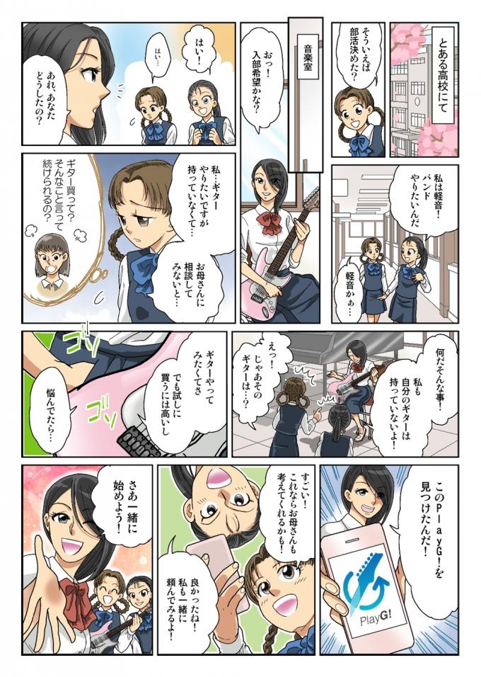 神田商会様のギターレンタルサブスクリプションサイトPlayG!のサービス説明漫画の画像1枚目