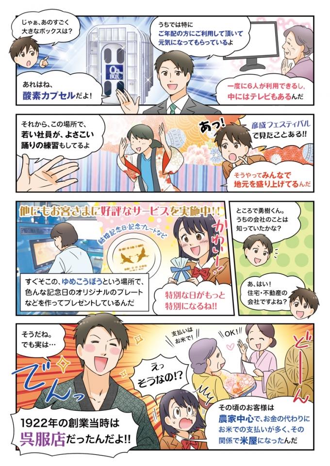松井産業株式会社様の会社案内紹介漫画の画像2枚目