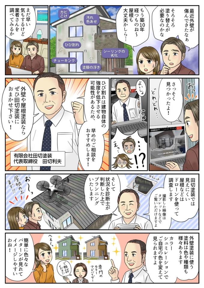 田切塗装様のサイト掲載漫画の画像1枚目