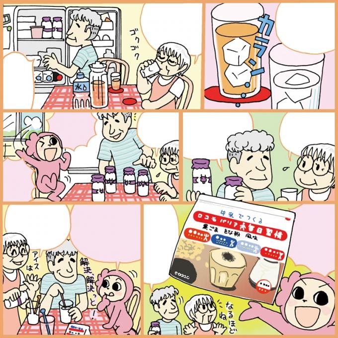 日本薬師堂会報誌「元気のわ」盛夏号掲載漫画「解決わーたん」第3弾の画像1枚目