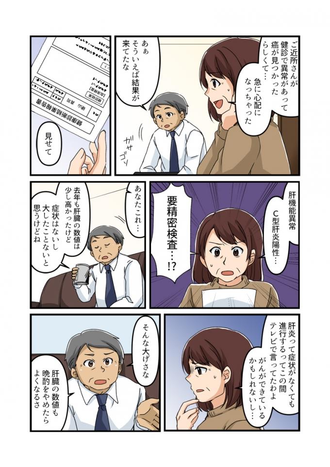 佐賀大学医学部附属病院の肝炎啓蒙マンガ動画の画像3枚目