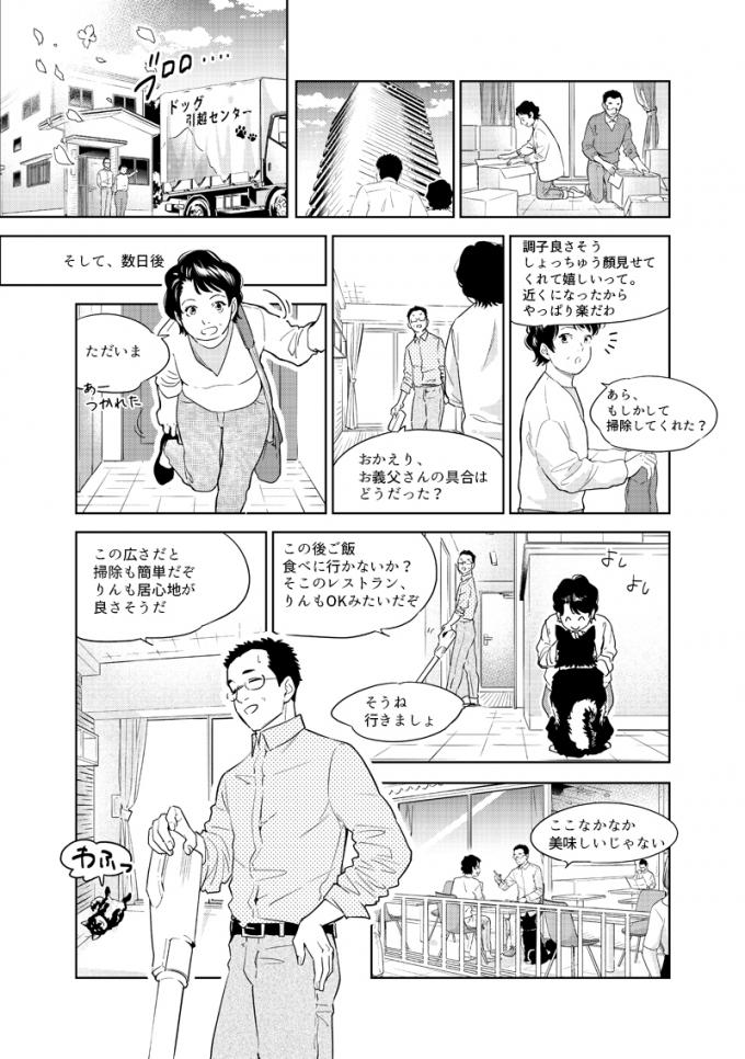 SUUMO新築マンション3.31発行号連載漫画の画像5枚目