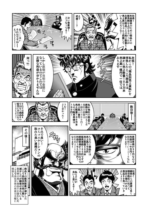 公認会計士紹介漫画の画像2枚目