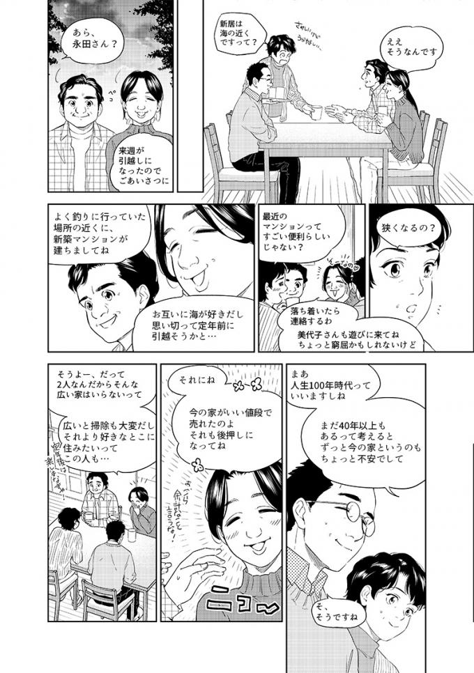 SUUMO新築マンション3.3発行号連載漫画の画像5枚目
