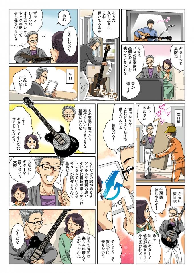 神田商会様のギターレンタルサブスクリプションサイトPlayG!のサービス説明漫画の画像3枚目