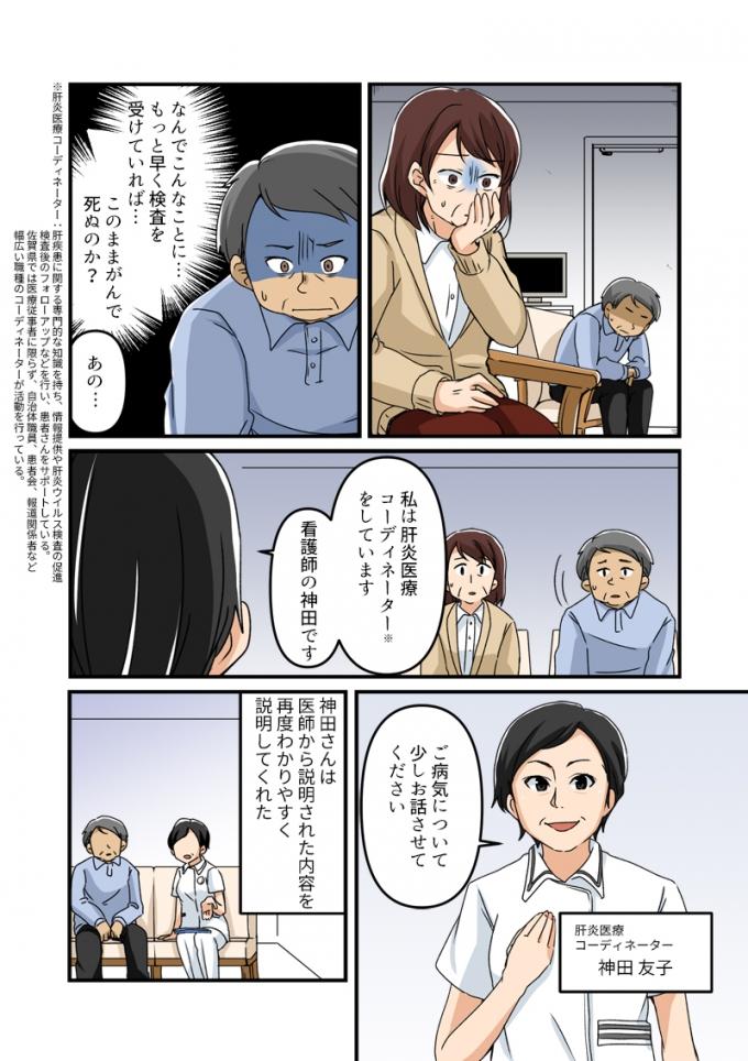 佐賀大学医学部附属病院の肝炎啓蒙マンガ動画の画像5枚目