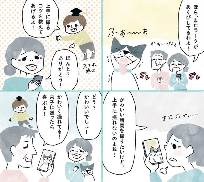 日本薬師堂会報誌「元気のわ」春号掲載4コマ漫画「快適インターネット生活」第2弾の画像1枚目