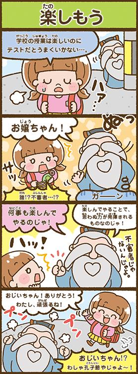 中国の人気ゆるキャラ『孔子爺や』の4コマ漫画第4弾~第8弾の画像2枚目