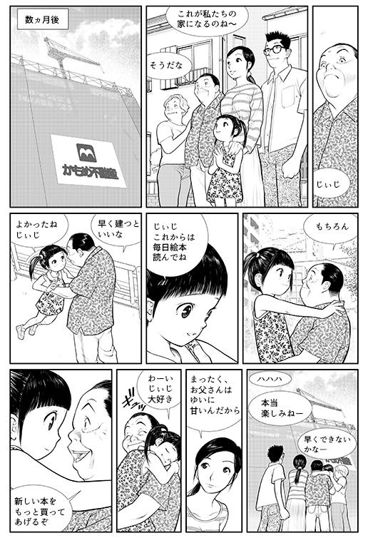 SUUMO新築マンション2.4発行号連載漫画第3回の画像3枚目