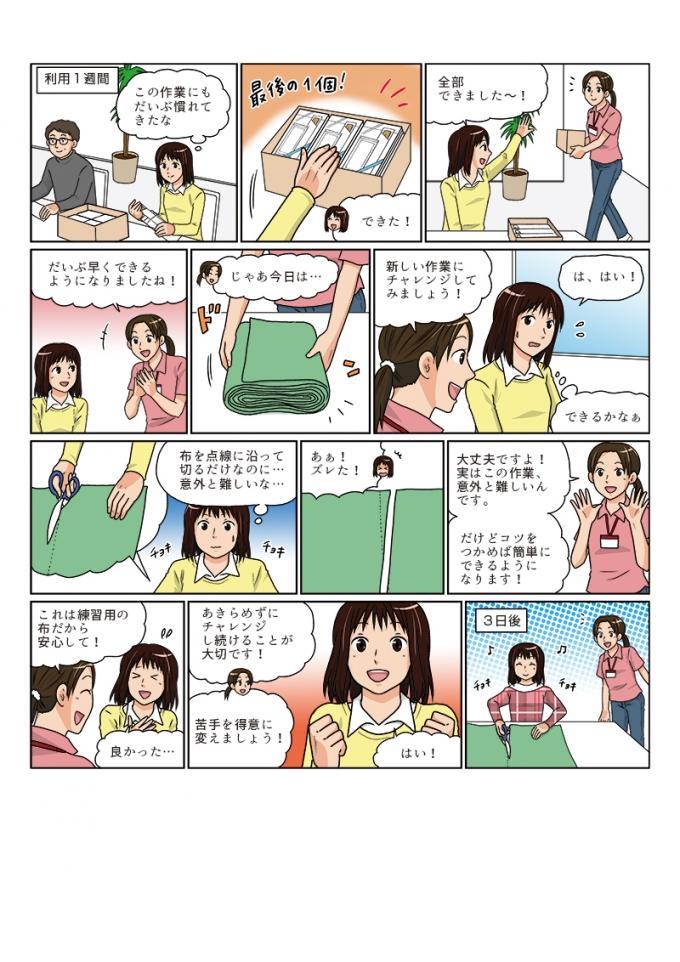 障がい者向け就労支援施設miraikuチラシ掲載漫画第1弾の画像3枚目
