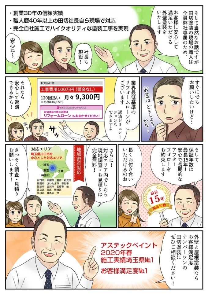 田切塗装様のサイト掲載漫画の画像2枚目