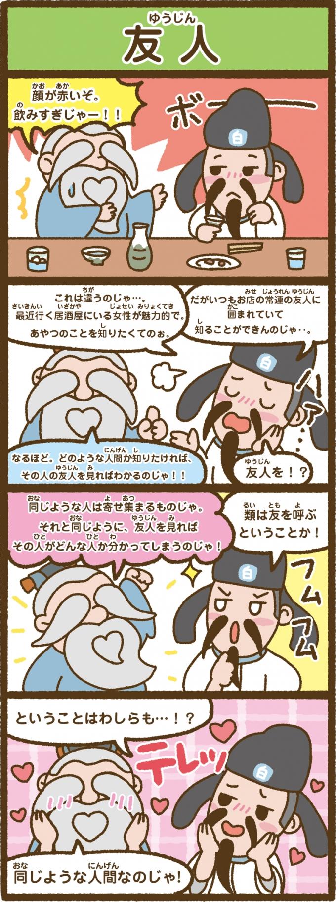 中国の人気ゆるキャラ『孔子爺や』の4コマ漫画第9弾~第10弾の画像2枚目
