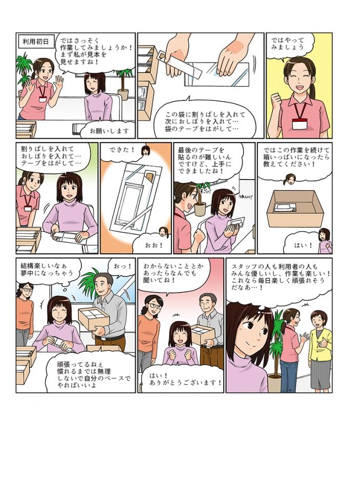障がい者向け就労支援施設miraikuチラシ掲載漫画第1弾の画像2枚目