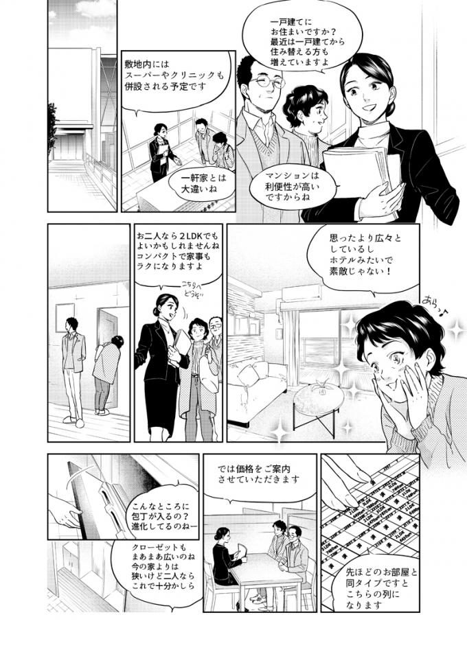 SUUMO新築マンション3.17発行号連載漫画の画像2枚目