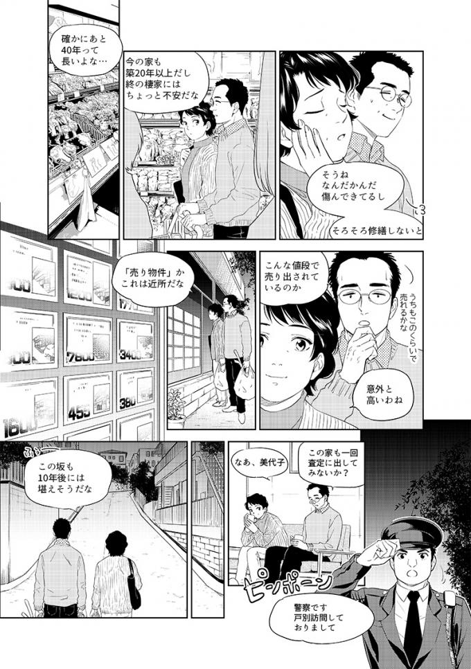 SUUMO新築マンション3.3発行号連載漫画の画像6枚目