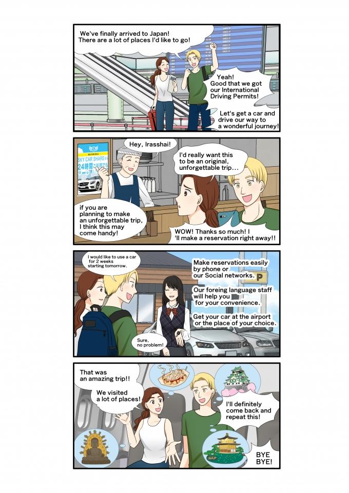 カーシェアリングを紹介する漫画の画像1枚目