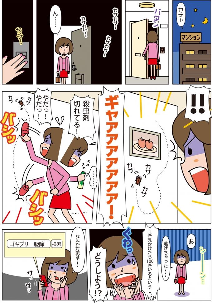 関西虫プロテクト様の害虫・害獣駆除漫画の画像1枚目