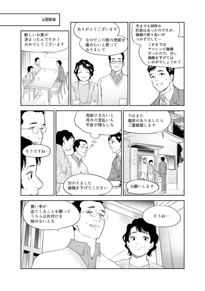 SUUMO新築マンション3.31発行号連載漫画の画像2枚目
