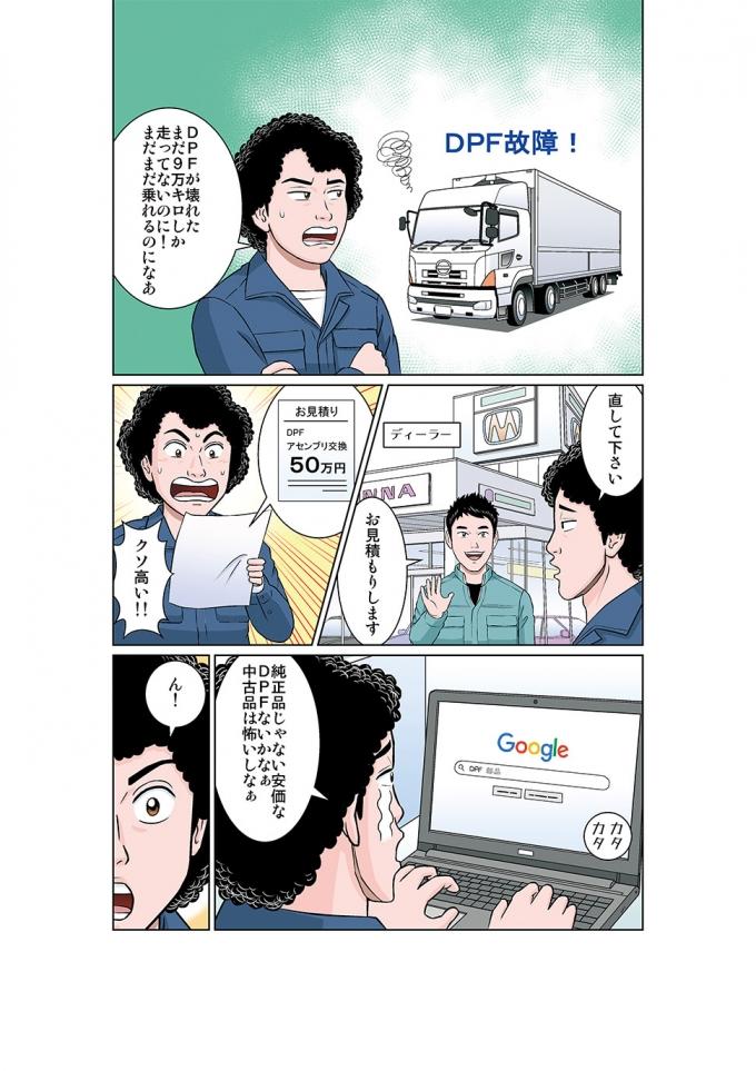 ディーゼル車の洗浄についての漫画の画像1枚目
