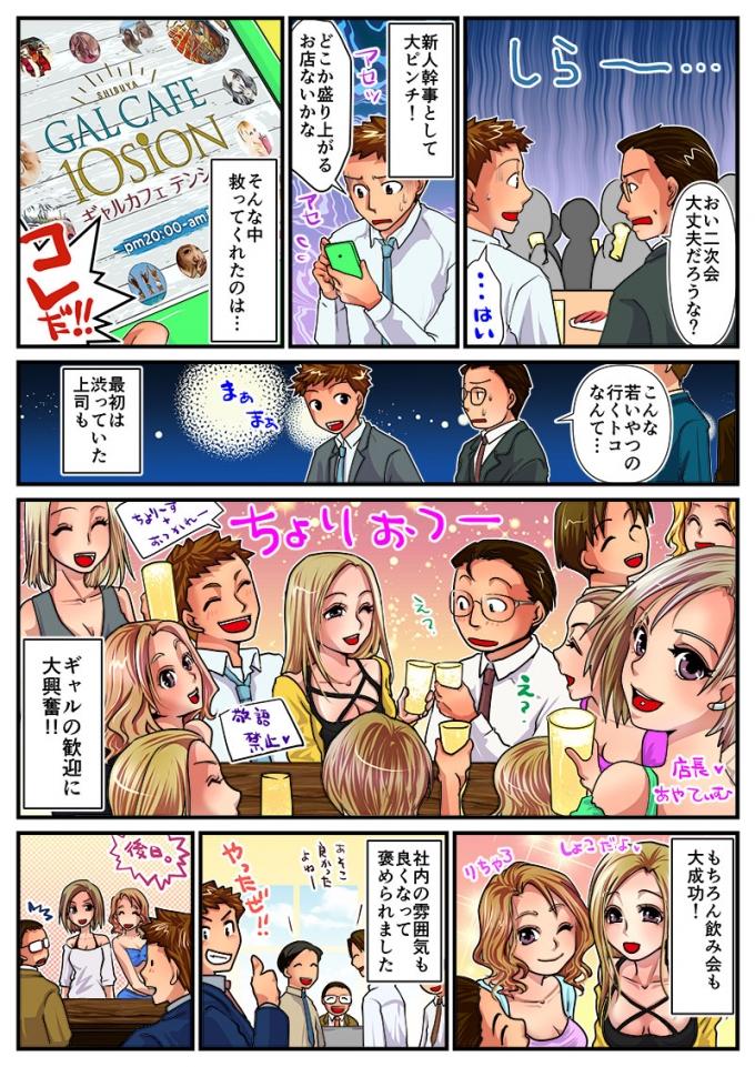 ギャルカフェ10sion様PR漫画の画像1枚目