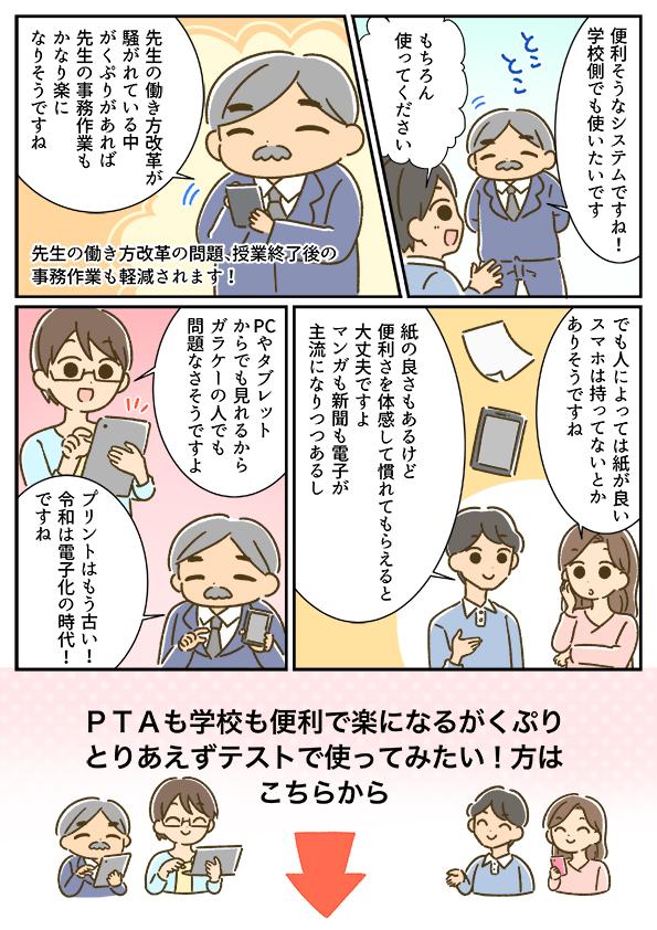 小中学校向けプリント配信アプリ『がくぷり』使い方漫画の画像4枚目