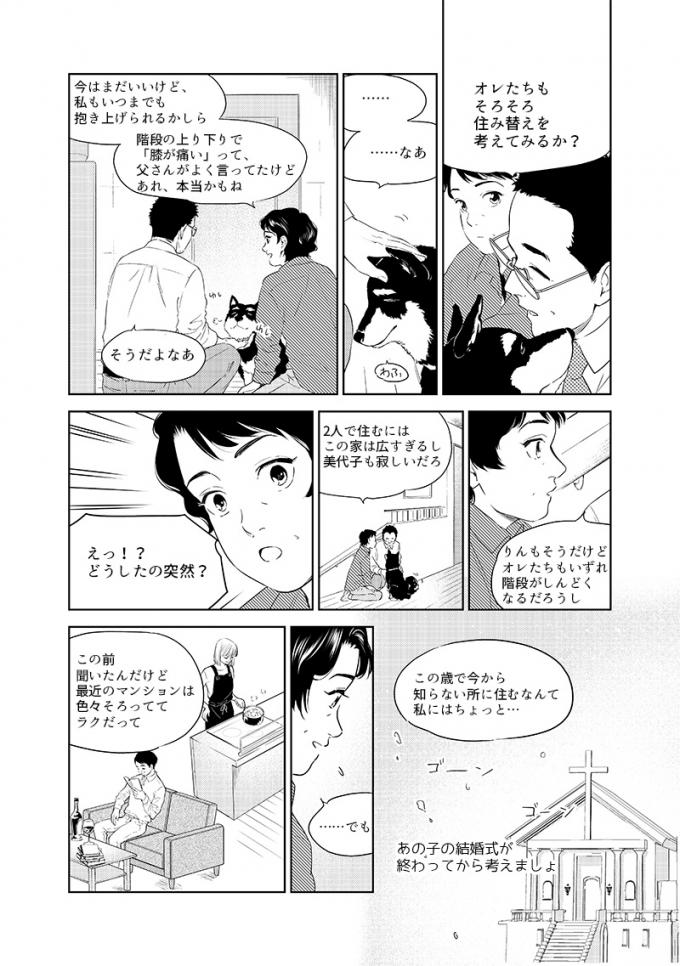 SUUMO新築マンション3.3発行号連載漫画の画像3枚目