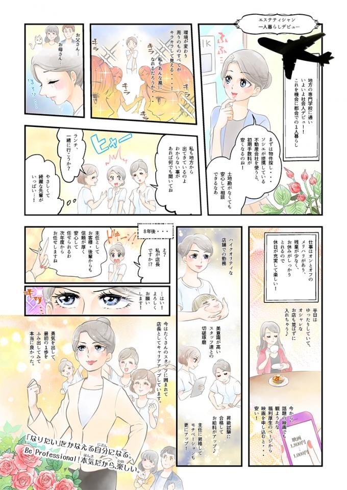 株式会社ソシエ・ワールドの美容専門就活生向け求人漫画の画像2枚目