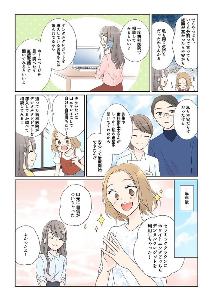 石井歯科医院様のデンタルクレジット紹介漫画の画像3枚目