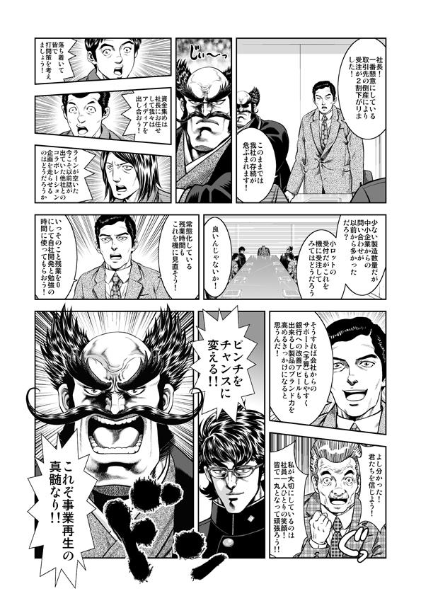 公認会計士紹介漫画の画像3枚目