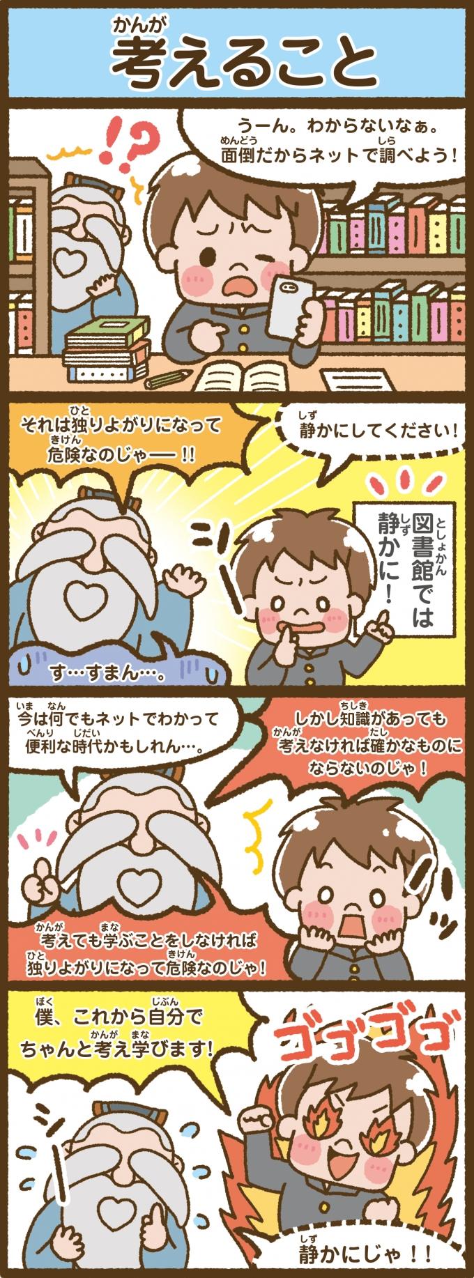 中国の人気ゆるキャラ『孔子爺や』の4コマ漫画第4弾~第8弾の画像3枚目