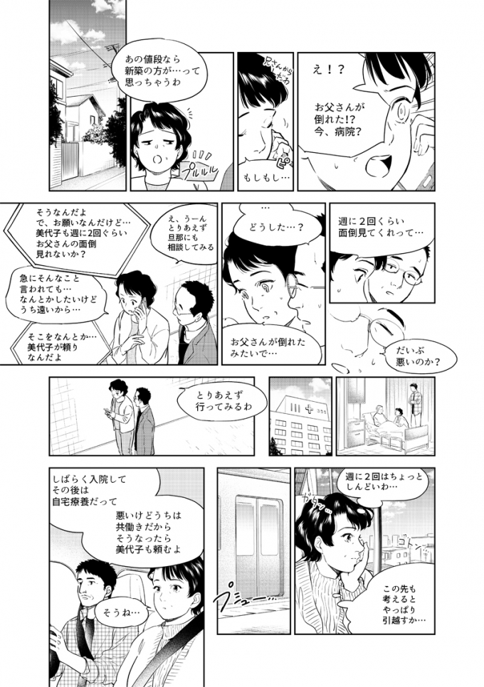 SUUMO新築マンション3.17発行号連載漫画の画像5枚目