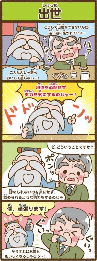 中国の人気ゆるキャラ『孔子爺や』の4コマ漫画第1弾~第3弾の画像2枚目